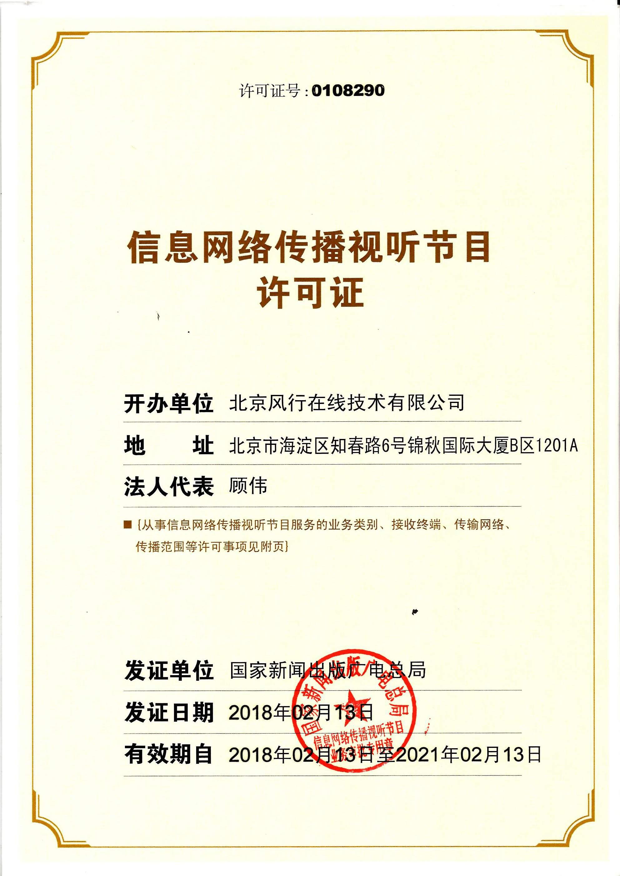 网络视听许可证0108290号 第1页