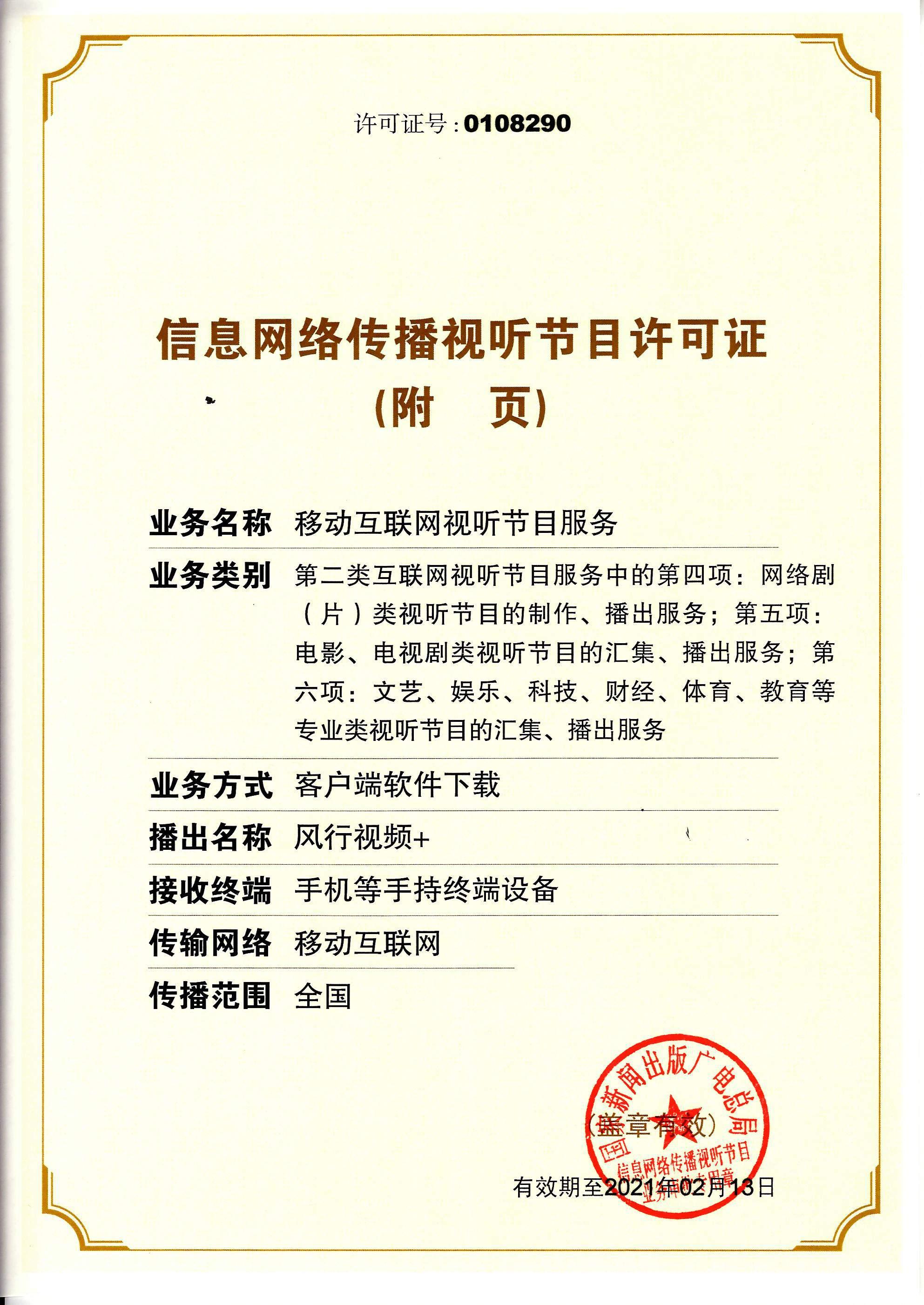 网络视听许可证0108290号 第3页