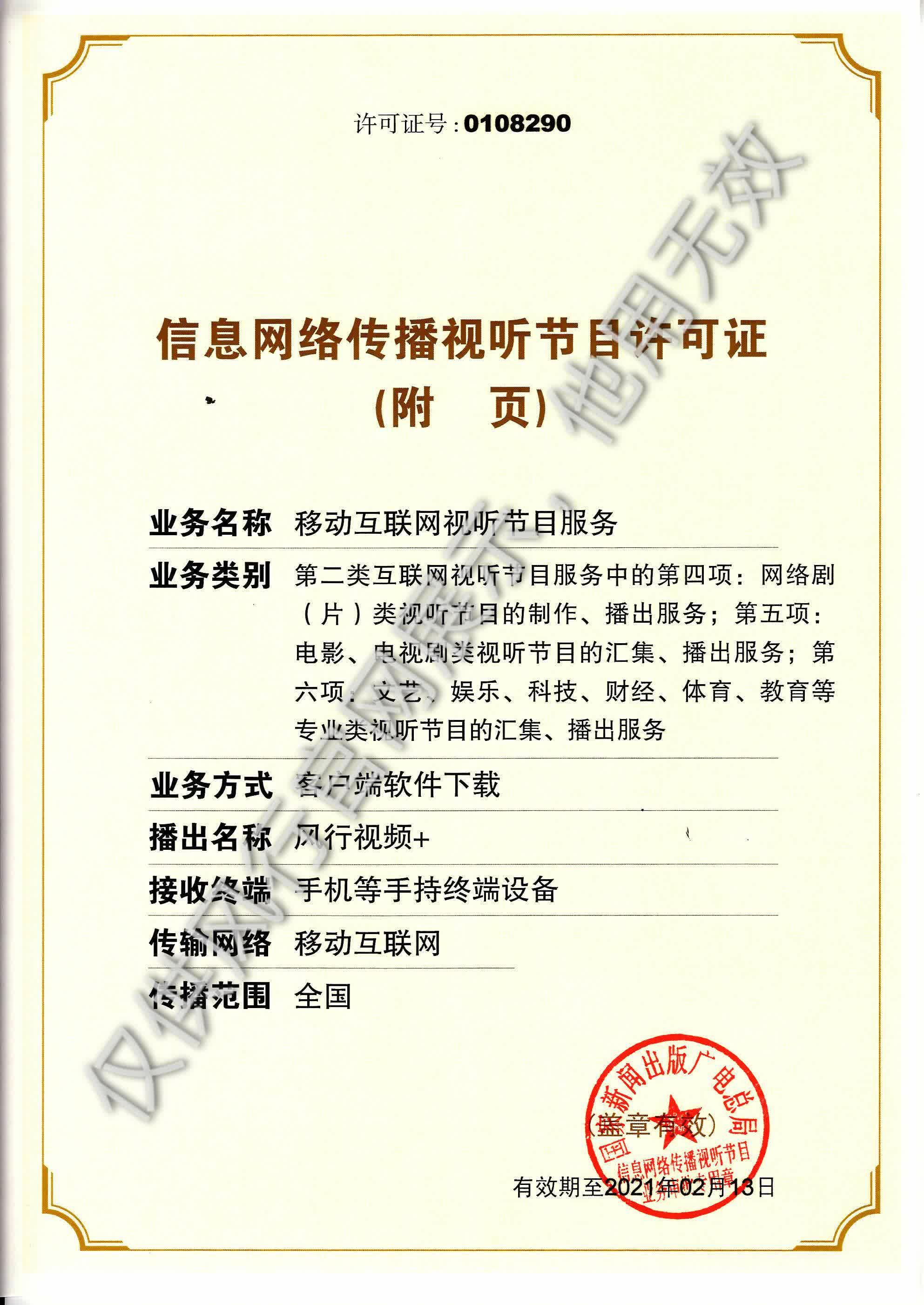 网络视听许可证0108290号 第2页
