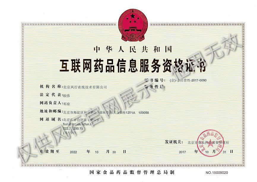 互聯網藥品信息服務資格證 - 風行